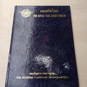 精装16开 厚册《THE ROYAL THAI ARMED FORCES 泰国皇家军队》画册见图
