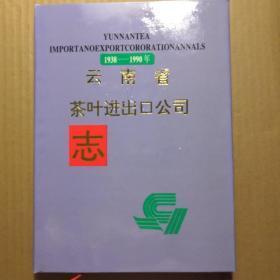 云南省茶叶进出口公司志 1938—1990