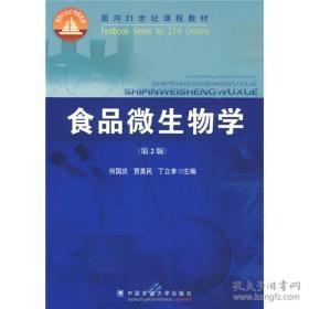 当天发货,秒回复咨询 正版包邮 食品微生物学 第二版 何国庆 中国农业大学978781117837 如图片不符的请以标题和isbn为准。