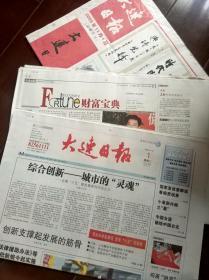 2005年11月1日《大連日報》創刊六十周年 紀念版