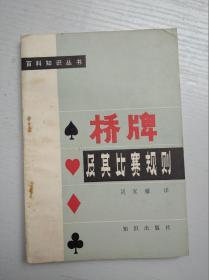 桥牌及其比赛规则