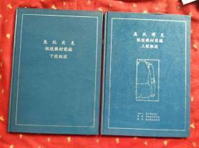 奥托波克假肢教材简编《上肢假肢》《下肢假肢》两册合售
