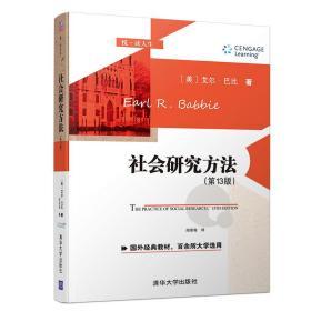 社会研究方法(第13版)/悦·读人生