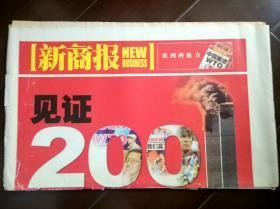 2001年12月28日 《新商報 見證2001》 百版珍藏
