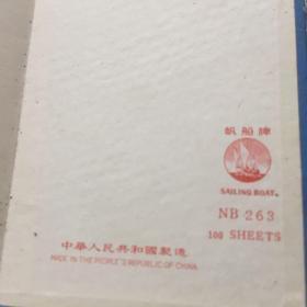 帆船牌日记本,封面孔雀
