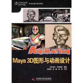 Maya 3D 图形与动画设计/优秀动漫游戏系列教材 正版 (美)亚当?沃特金斯 9787504649782