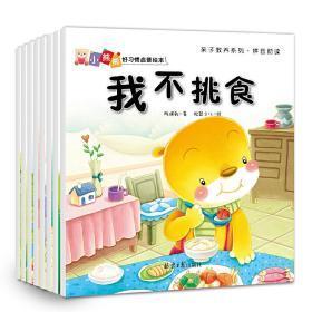 小熊熊好习惯启蒙绘本 正版 陈琪敬 著,松鼠少儿 绘 9787547724200
