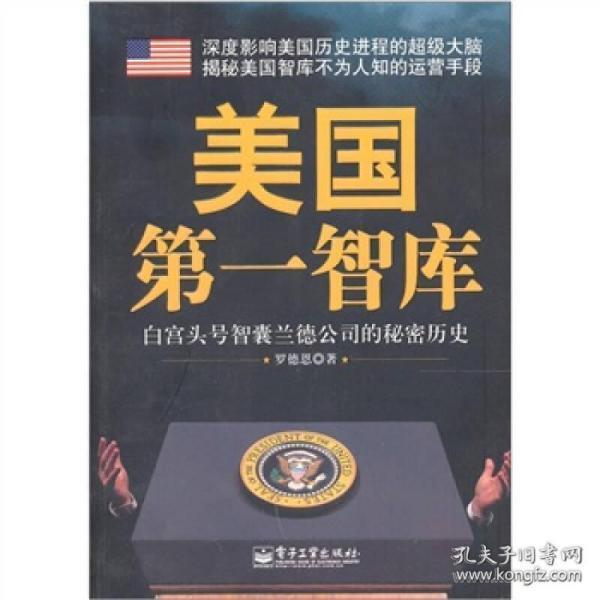 美国第一智库:白宫头号智囊兰德公司的秘密历史