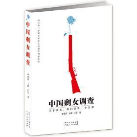 中国剩女调查 正版 罗爱萍//王蜂//江宇 9787218087078