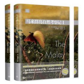 马来群岛自然考察记2册(套装) 正版 [英]阿尔弗雷德·R.华莱士 著 9787020135080