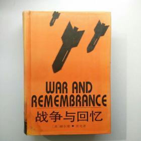 战争与回忆   【152层】
