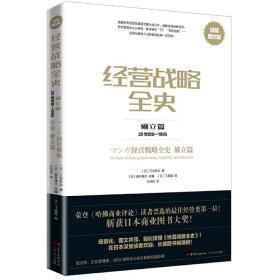经营战略全史 正版 [日] 三谷宏治 著 9787218117799