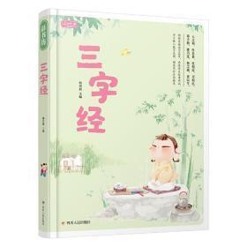 彩书坊-三字经 正版 韩田鹿 9787220108129