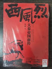 西风烈:大秦帝国前传(未拆封)