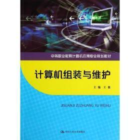 AngularJS权威教程 正版 王强 主编 9787300195278