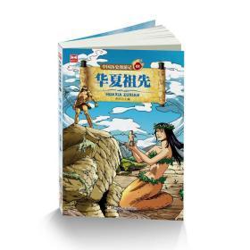 中国历史漫游记全套八册 正版 杨辉海 9787559703576