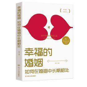 两性婚姻心理学套装5册 正版 杨颖 编著 9787220116063