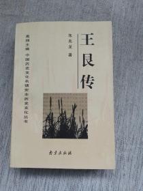 中国历史文化名镇安丰历史文化丛书:王艮传