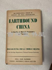 1948年英文/原书衣!/  乡土中国:云南乡村经济考Earthbound China. A Study of Rural Economy in Yunnan /Fei, Hsiao-Tung(费孝通); Chih-I Chang/原书衣