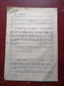 爱情的哲理散文诗 第四十三首和第五十首 中国散文诗学会会长柯蓝稿件 漓江出版社散出 包邮挂刷