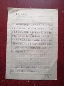 爱情的哲理散文诗 第三十六首和第三十九首 中国散文诗学会会长柯蓝稿件 漓江出版社散出 包邮挂刷