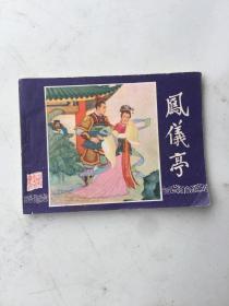 连环画:凤仪亭(三国演义之五)79年2版82年10印