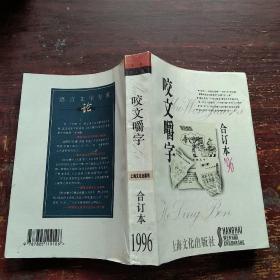 咬文嚼字(1996年合订本)平装本