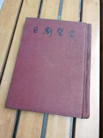 民国袁雪芬老师演出剧目