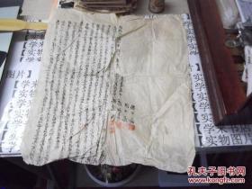 1946年(民国三十五年)南京登隆巷 、升州路一带 临街商铺房屋典当契约一张 治本墨书