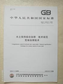 中华人民共和国国家标准:水土保持综合治理   技术规范  荒地治理技术  GB/T 16453.2-2008