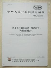 中华人民共和国国家标准:水土保持综合治理  技术规范  沟壑治理技术   GB/T 16453.3-2008
