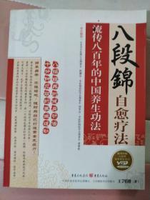 八段锦自愈疗法:流传八百年的中国养生功法(附光盘1张)