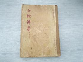 民间文学资料丛书之二 白蛇传集  傅惜华 编 上海出版公司,1955年5月1版1印(大32开平装 1本。原版正版老书,前几页插图有裂口已用胶带粘好。馆藏 详见书影)