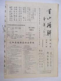 首山楹联报【1999年5.1日创刊号】