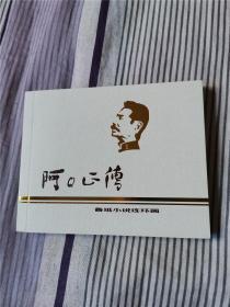 阿Q正传(鲁迅小说连环画)