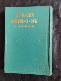 影印民国期刊:晚清小说期刊(绣像小说)37-45期