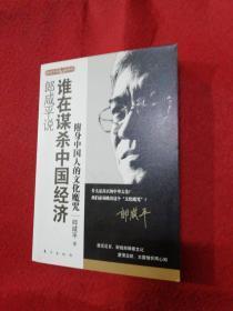 郎咸平说:谁在谋杀中国经济 :附身中国人的文化魔咒
