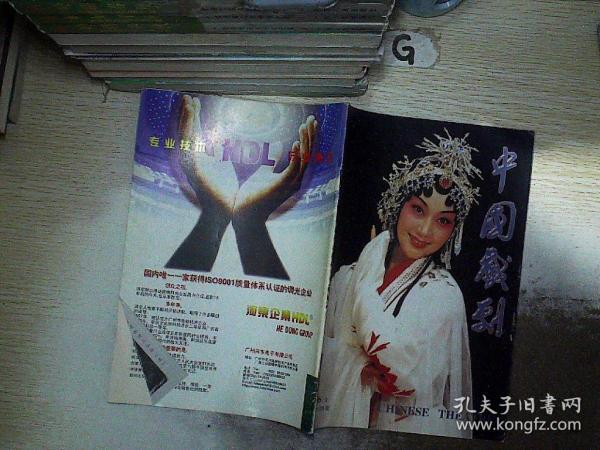 中国戏剧 2000 9