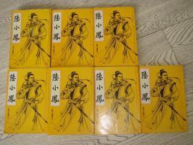 繁体旧版古龙武侠--《陆小凤传奇》--【7册全】薛兴国绝版签名