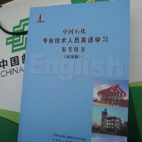 中国石化专业技术人员英语学习参考用书(试用版)