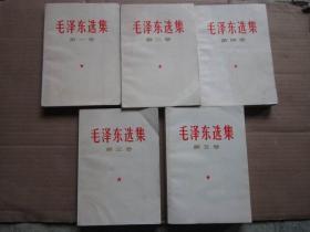 毛泽东选集 全5册