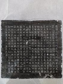 【北周】赵冲拓片 原石原拓 内容完整 字迹清晰 拓工精湛 书法精美