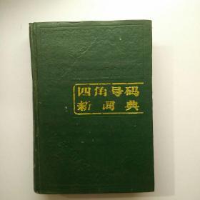 四角号码新词典   【113】