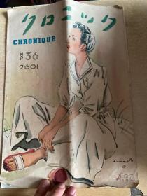 1941年  8开 日本服装杂志