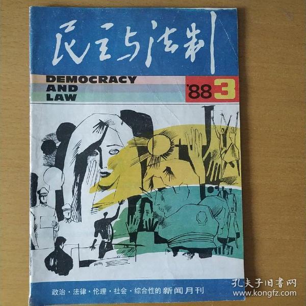民主与法制1988.3