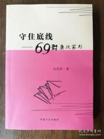 守住底线:69封廉政家书