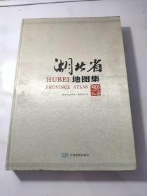 湖北省地图集(8开精装本)2014年