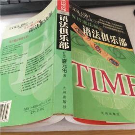 英语魔法师之语法俱乐部  : EASY学英语 【精装】