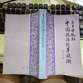 二十世纪初中国政治改革风潮:清末立宪运动史【一版一印】