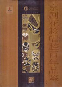中国戏曲艺术大系 京剧花脸唱腔百年品鉴(上下册)